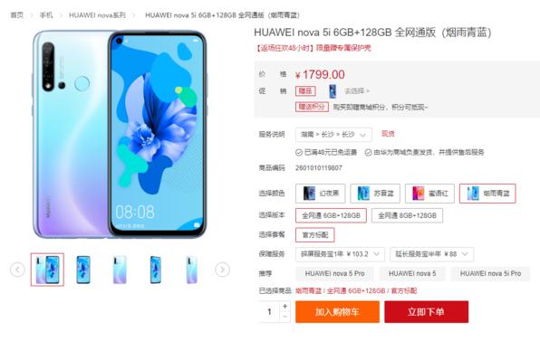 华为nova 5i新增了烟雨青蓝配色版本整体感觉...