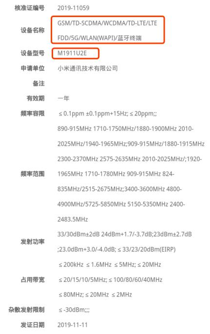 小米新机Redmi K30曝光将搭载联发科5G芯...