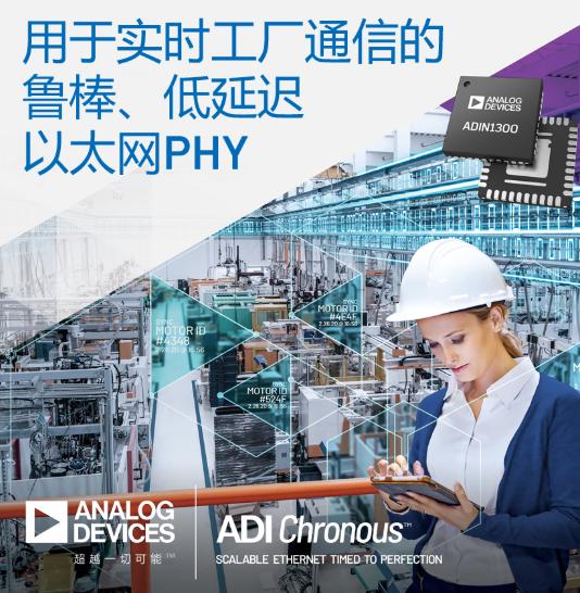 ADI推出新型可靠的工业以太网物理层(PHY)产品——ADIN1300