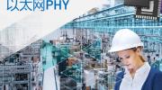 ADI推出新型可靠的工業以太網物理層(PHY)產品——ADIN1300