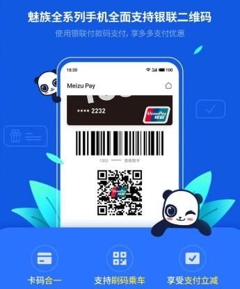 魅族新增银联二维码付款功能,用手机实现代替消费