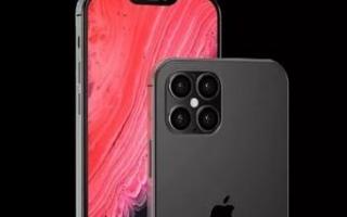 iPhone 12爆出新料,120Hz屏幕变小或将支持5G