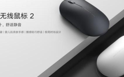 小米發布無線鼠標2代,極簡設計風格擁有超長續航