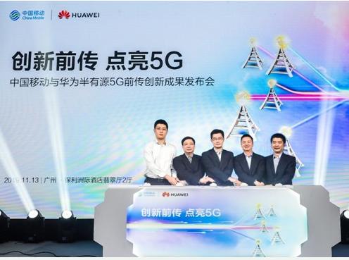 中国移动发布了业界首个半有源5G前传创新试点成果