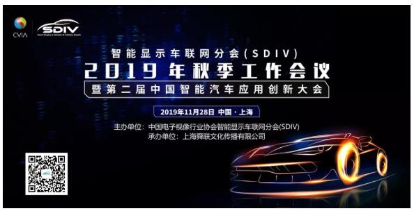 第二届中国智能汽车应用创新大会11月28日在上海举行