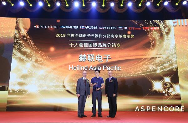 """赫联电子荣获ASPENCORE颁发的""""十大最佳国际品?#21697;?#38144;商""""奖项"""