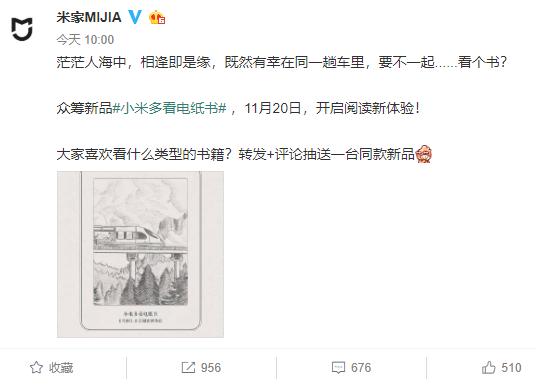 小米将于11月20日推出电纸书产品