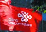 中国联通同中兴和腾讯开展网络切片项目