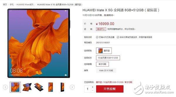 华为Mate X将于明天开始限量开售搭载麒麟980平台支持5G双模组网