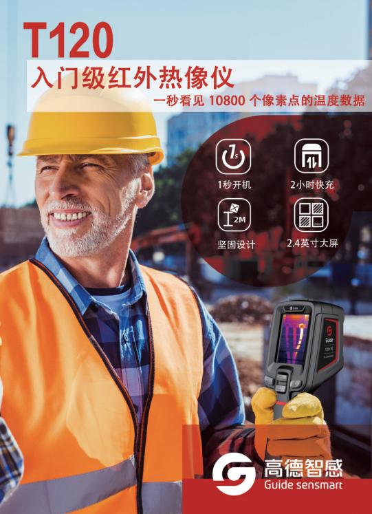 高德發布一秒開機紅外測溫新品,成測溫產品線最全公司