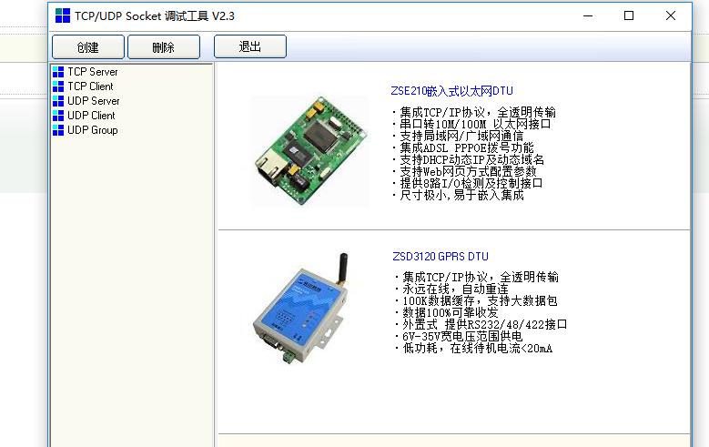 TCP UDPSocket調試工具應用程序和GPRS DTU數傳應用的基礎知識合集