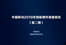 中國移動發布了2019年智能硬件質量評測報告