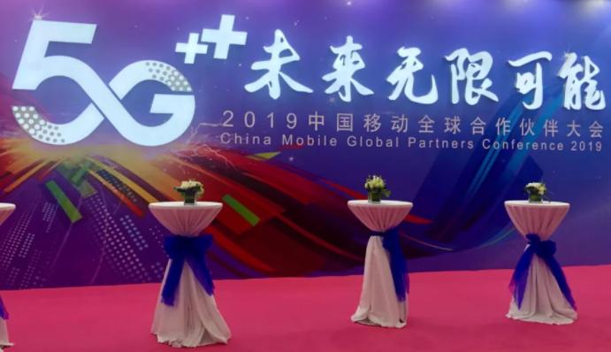 中国移动的5G品牌之路将如何重新开启