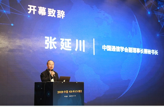 SD-WAN將會快速促進工業互聯網的發展