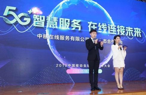 中国移动携手华为等伙伴共同发布了5G智慧服务产品
