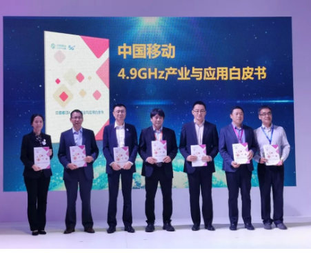 中国移动正在积极推进4.9GHz频段技术的研发和...