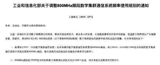 工信部将对我国800MHz频段的使用规划进行调整