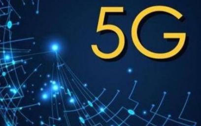 5G的发展离不开基本安全系统的建设