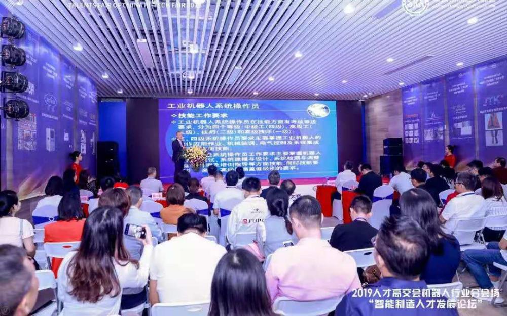 人才高交会聚焦机器人板块,深圳市技能大赛和智能制...