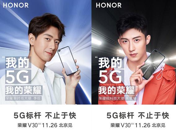 荣耀V30系列手机将于11月26日在北京发布