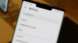 """华为3款手机改标""""中国台湾"""" 蔡英文当局令停售!"""