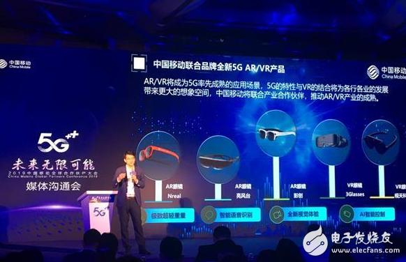 中国移动在全球合作伙伴大会上 推出了5款联合品牌...