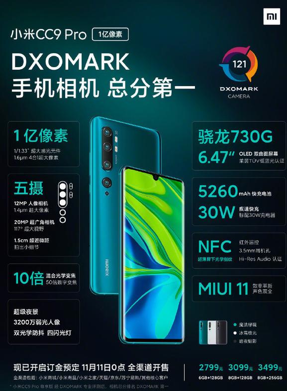 小米CC9 Pro已再次开售售价2799元起