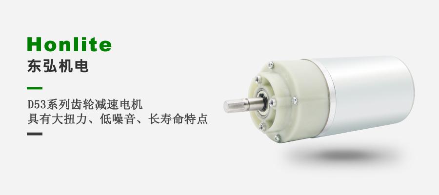 东弘机电粉碎机直流电机的组装工艺介绍