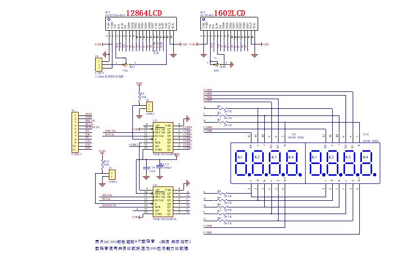 实现数码管显示的简介和电路及源代码免费下载