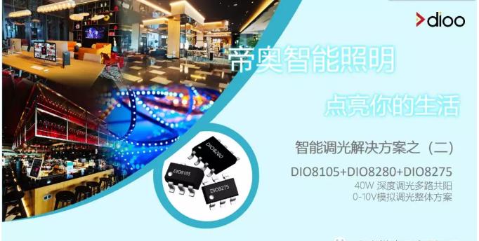 DIO8105+DIO8280+DIO8275智能调光解决方案之(二)