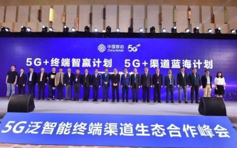 中国移动发布2020年终端产品规划,预计明年5G手机规模超1.5亿部