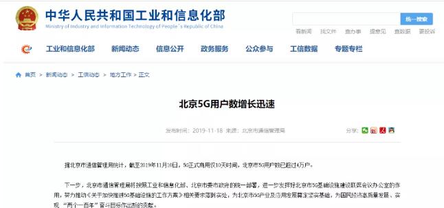 北京市已经共计建设5G基站达到了13014个开通5G基站10829个