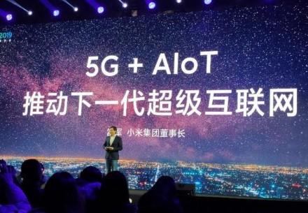 雷军:5G+AIoT将助于未来超级互联网的快速发展