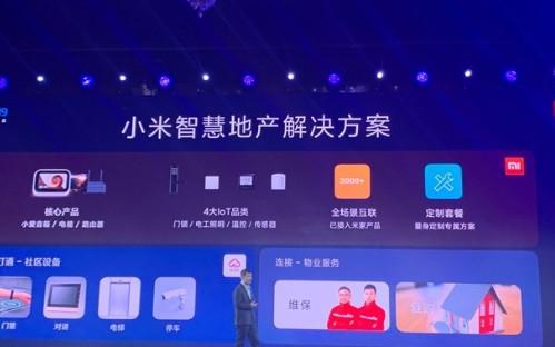 小米物联网产业互联方案发布,含三个部分