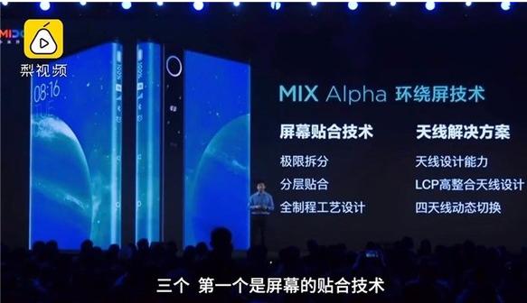 小米MIX Alpha采用了环绕屏设计拥有无限的想象空间