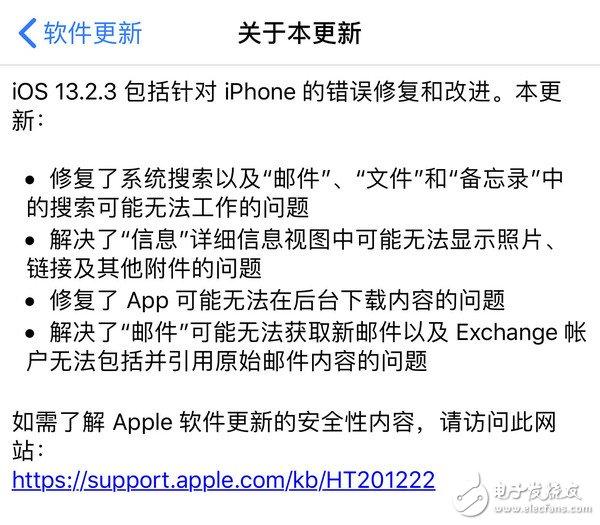 苹果向iPhone用户正式推送了iOS 13.2.3的正式版更新