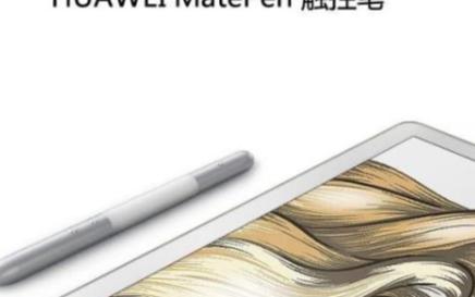 华为MatePad将支持多屏协同功能,魅族17支持双模5G