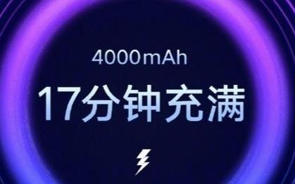 小米100W超级快充技术曝光,4000mAh电池充●满只需17分钟