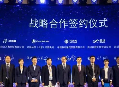 中国移动与达闼科技合作将共同推动5G+AI+智能服务机器人产业融合