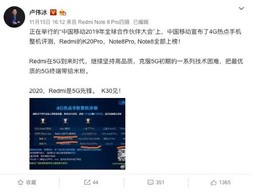 红米Redmi K30系列5G手机将于2020年...