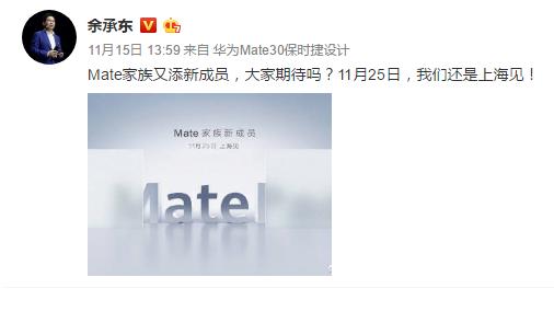 华为MatePad将于11月25日在上海发布支持...