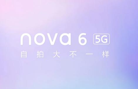 华为nova6 5G将于12月5号在武汉正式发布