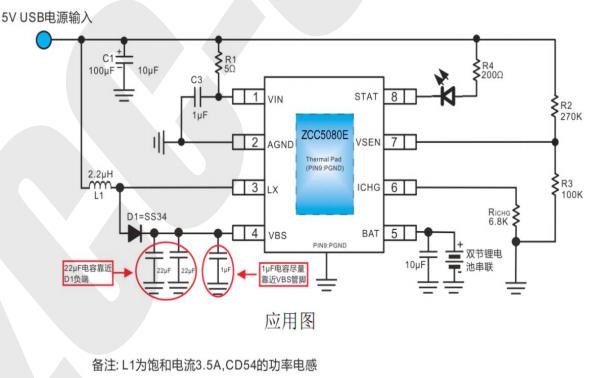 ZCC5080E升压充电管理芯片的数据手册免费下载
