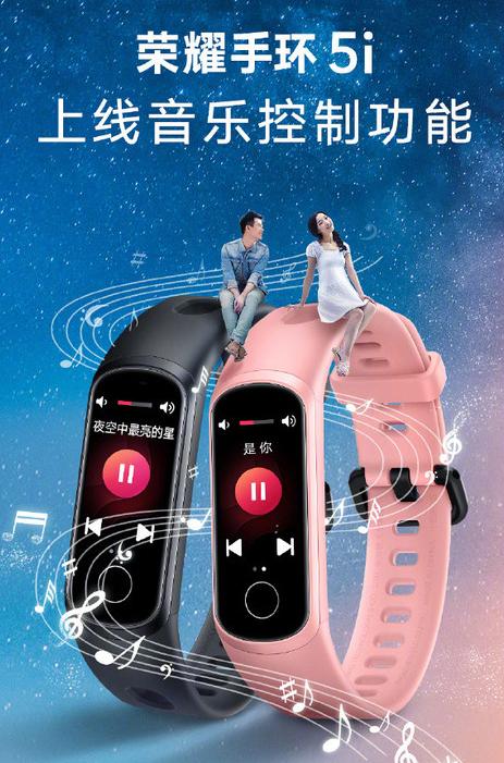 荣耀手环5i正式上线了音乐控制功能可以控制手机音乐APP