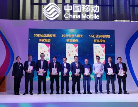 中国移动发布了5G行业专网系列研究报告