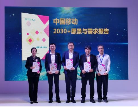 中国移动丁海煜表示6G将于2030年左右实现商用