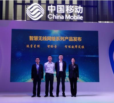 中国移动发布了5G+AI智慧网络系列产品