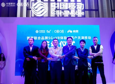 中国移动联合咪咕与竟盟发布了5G+VR炫风行动
