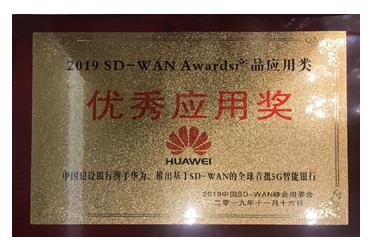 华为与中国建设银行携手打造出了全球首个5G SD-WAN智能银行