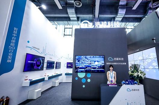 浩鲸科技的智慧中台将推动运营商实现5G数字化转型